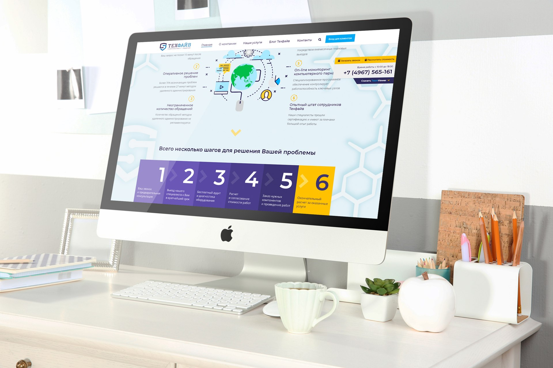Разработка нового сайта IT компании Техфайв