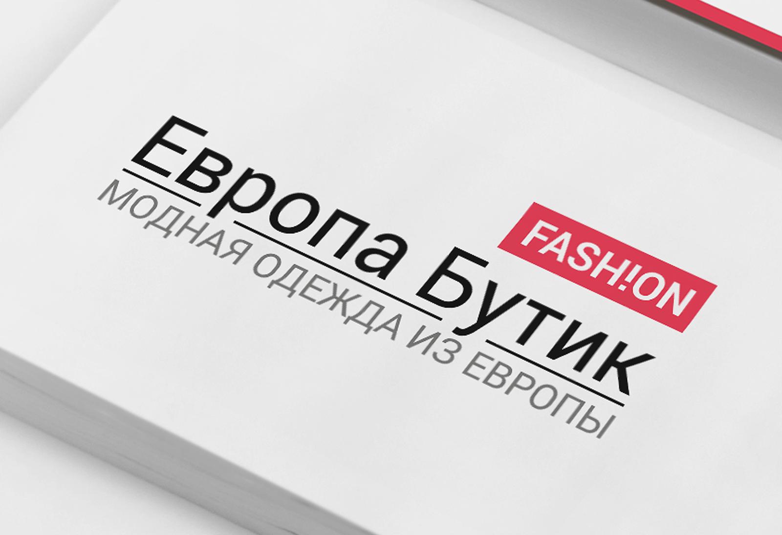 """Магазин модной одежды """"ЕвропаБутик"""""""