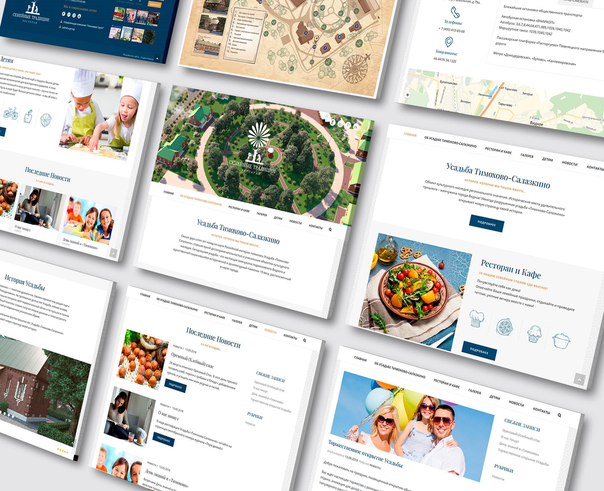 Разработка сайта для усадьбы Тимохово-Салазкино