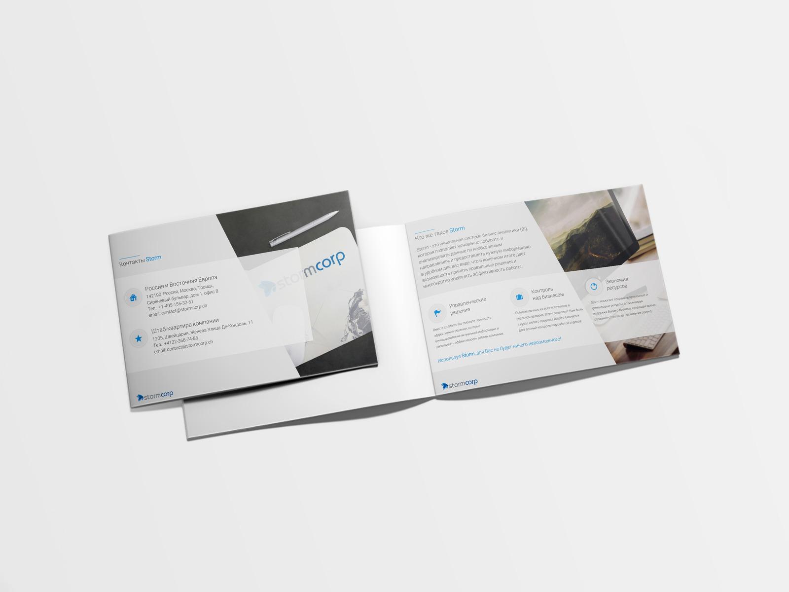 Разработка медиа-кита для StormCorp