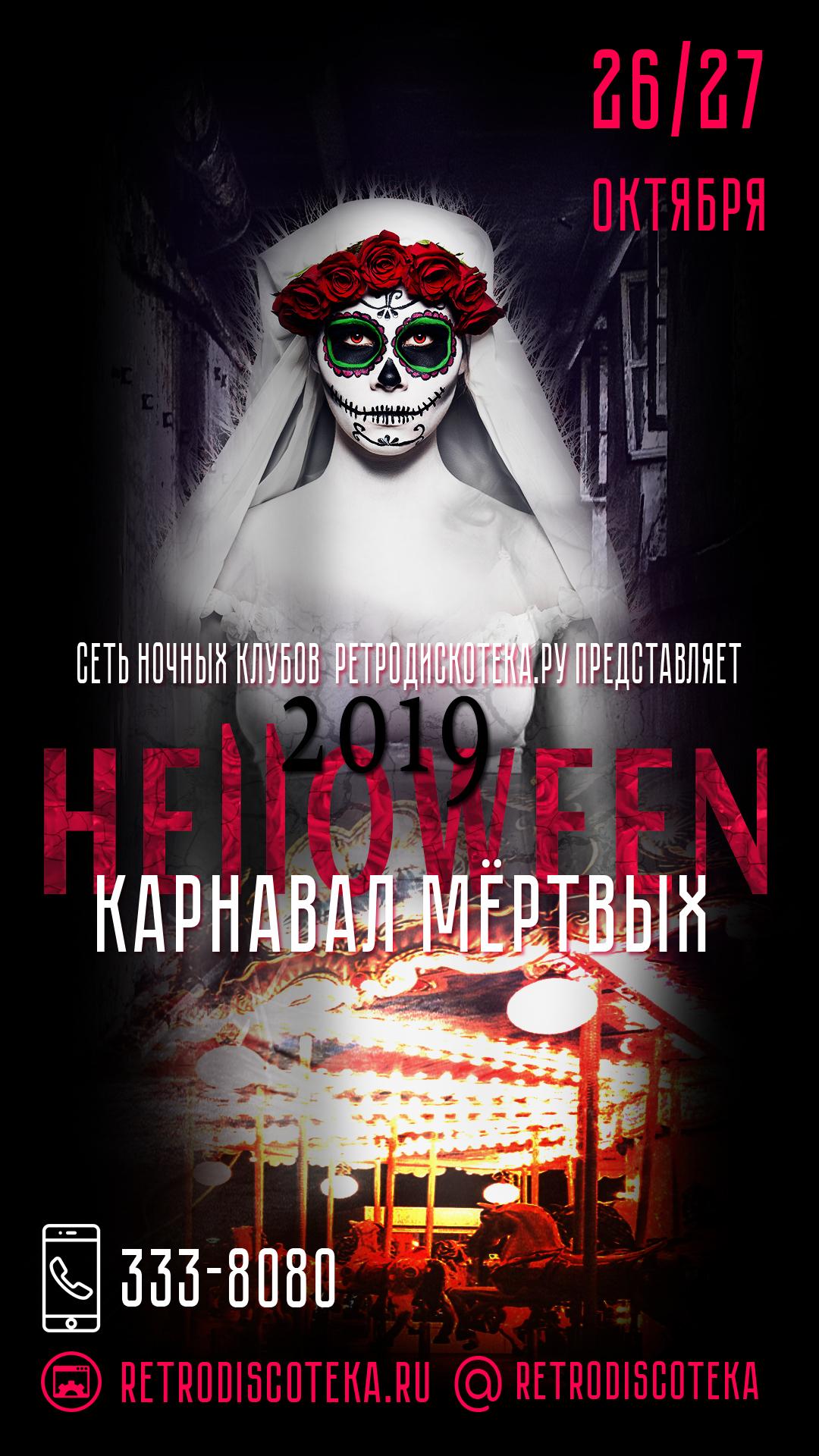 Дизайн афиши Хэллоуин 2019 для сети ночных клубов фото f_2585c6da6ffd7341.jpg