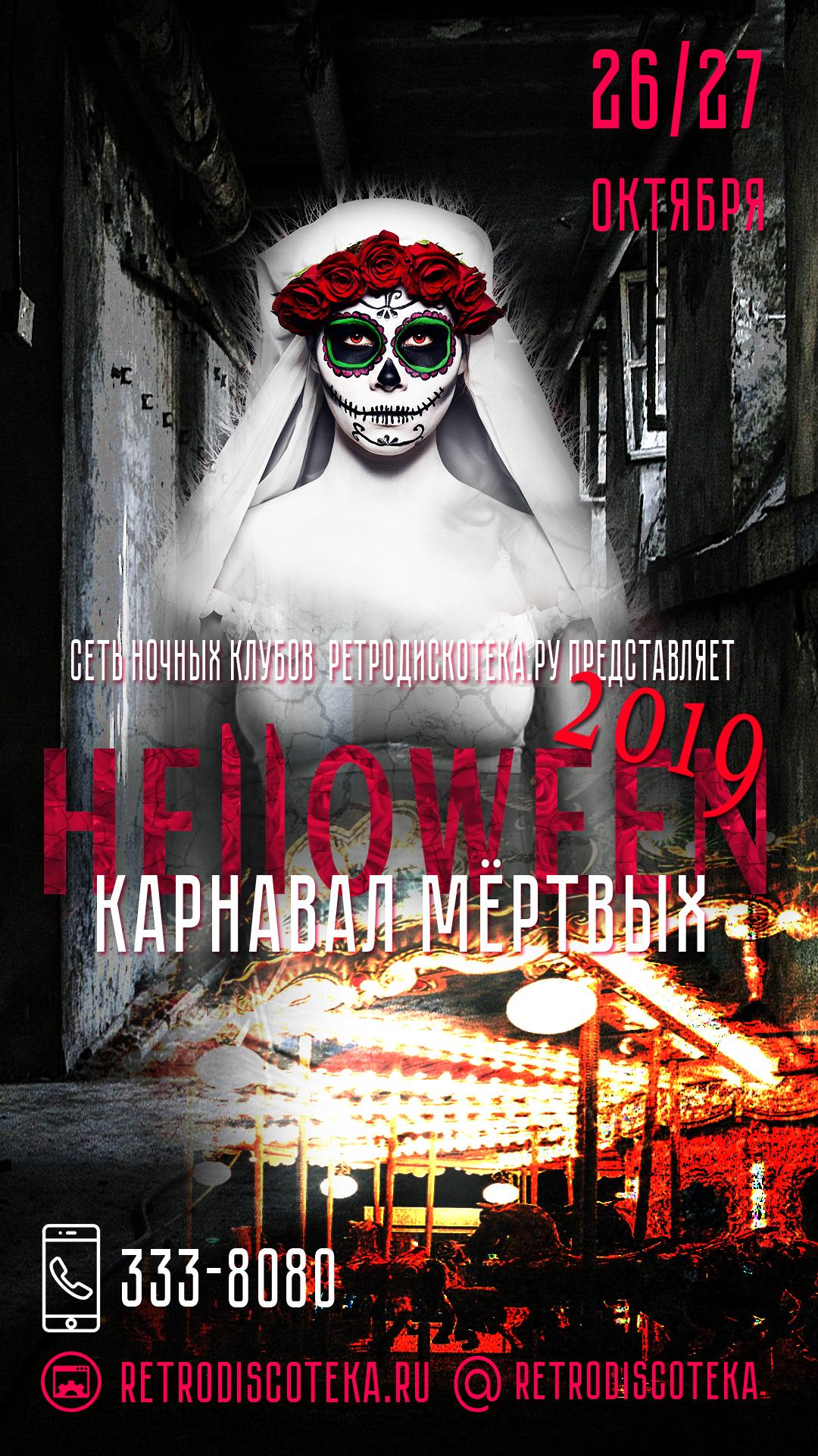 Дизайн афиши Хэллоуин 2019 для сети ночных клубов фото f_3075c6da612750e8.jpg