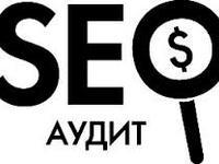 Комплексный seo аудит для роста продаж вашего бизнеса!