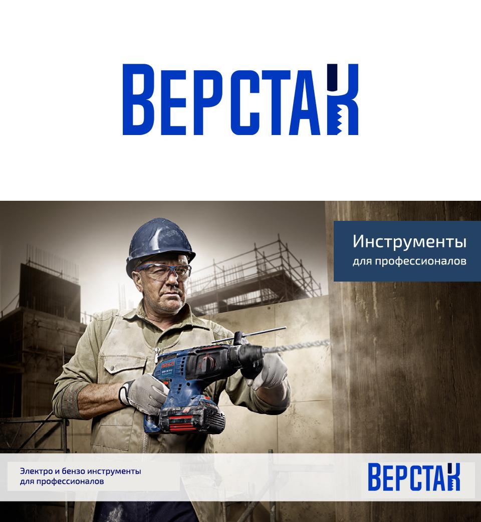Логотип магазина бензо, электро, ручного инструмента фото f_0655a0c5f5ee2867.jpg