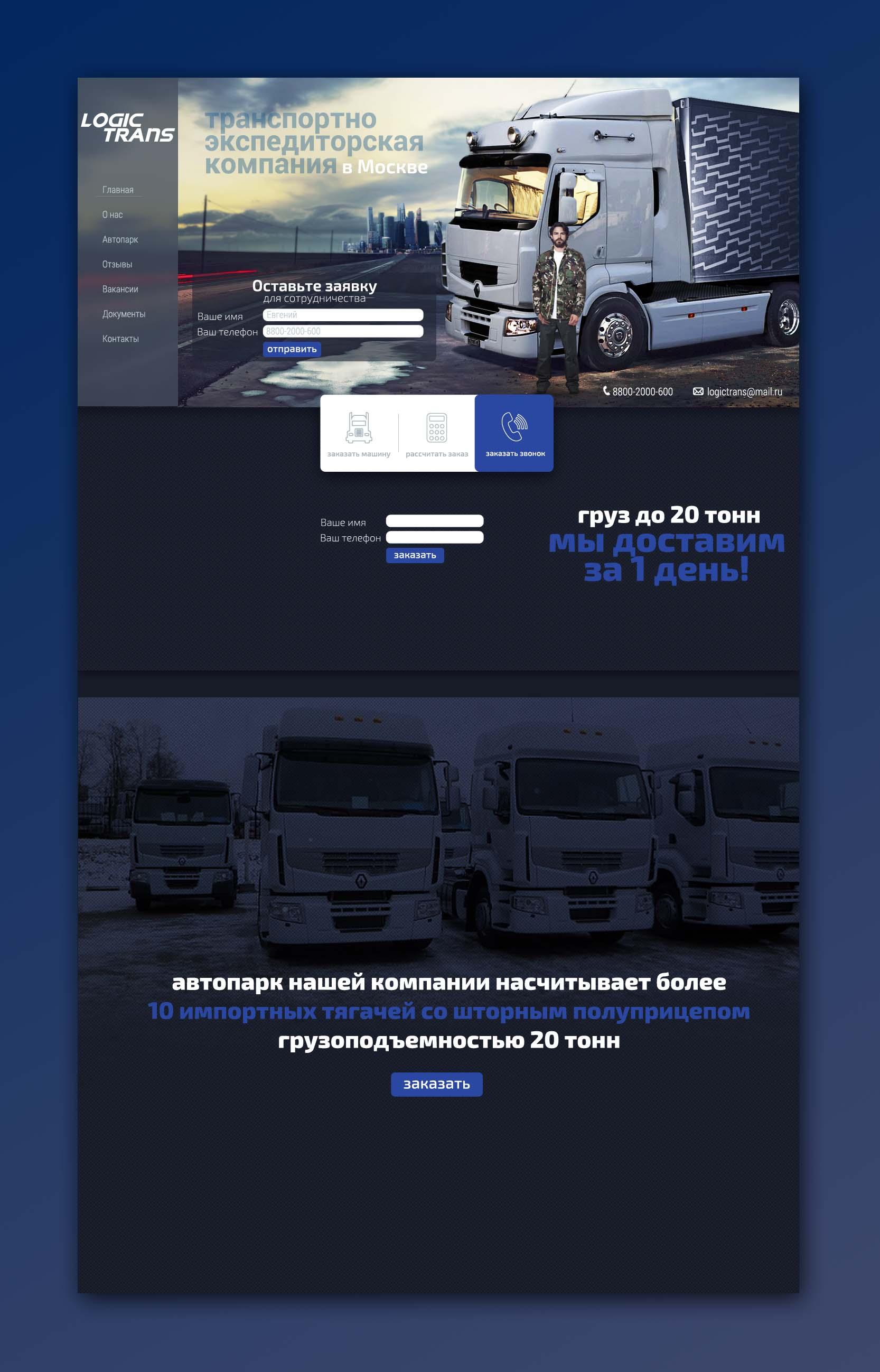 Дизайн сайта транспортно-экспедиторской компании ЛогикТранс фото f_1455a45067c5f859.jpg