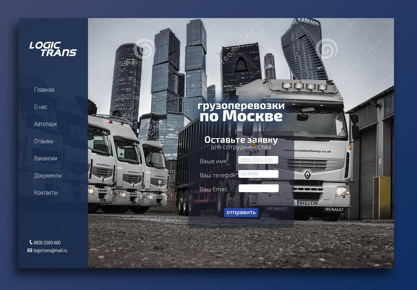 Дизайн сайта транспортно-экспедиторской компании ЛогикТранс фото f_6445a46393e647dd.jpg
