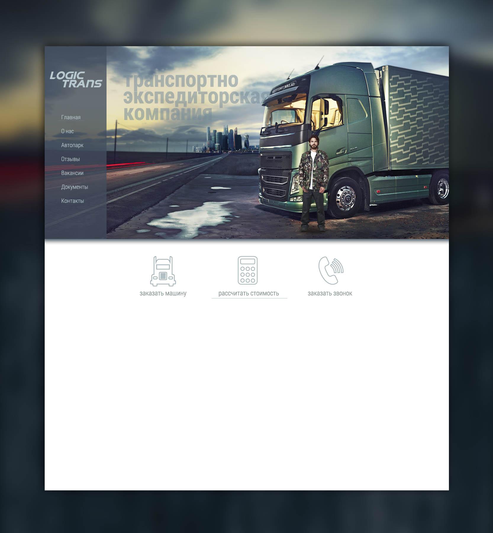 Дизайн сайта транспортно-экспедиторской компании ЛогикТранс фото f_9015a436640e80c5.jpg