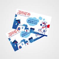 """визитки """"Динго"""""""