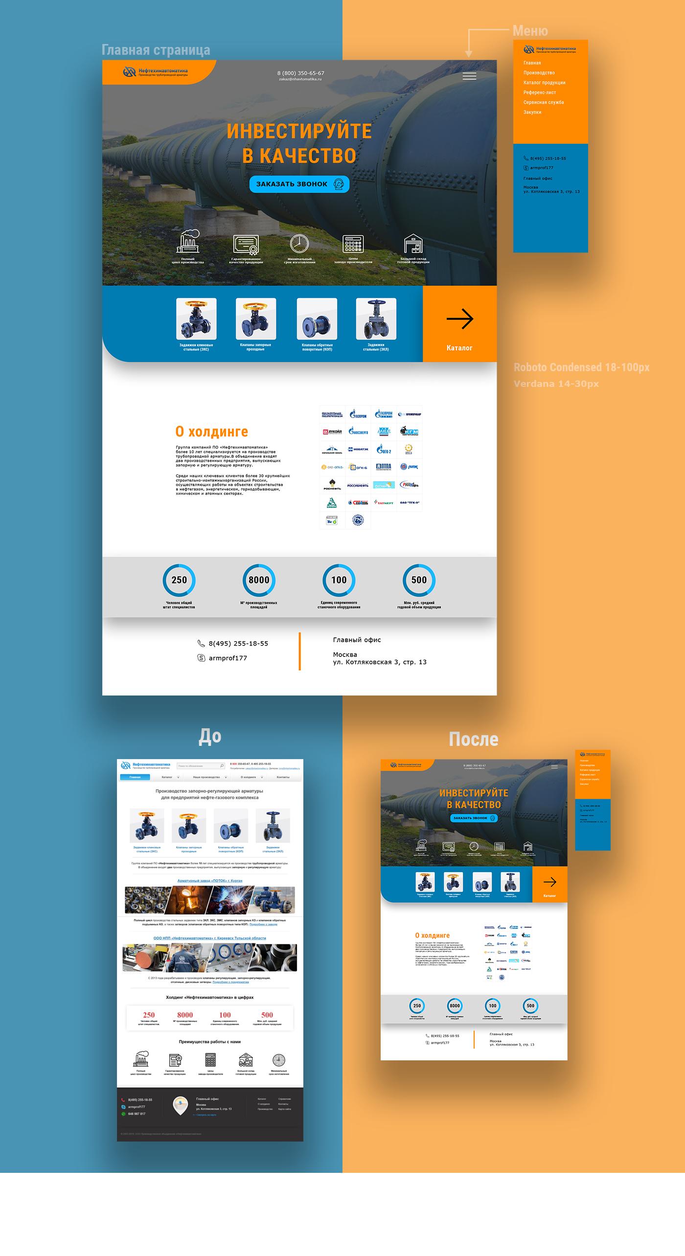 Внимание, конкурс для дизайнеров веб-сайтов! фото f_8385c5b3e2566ae5.png