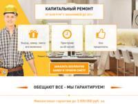 Лиды на ремонт квартир