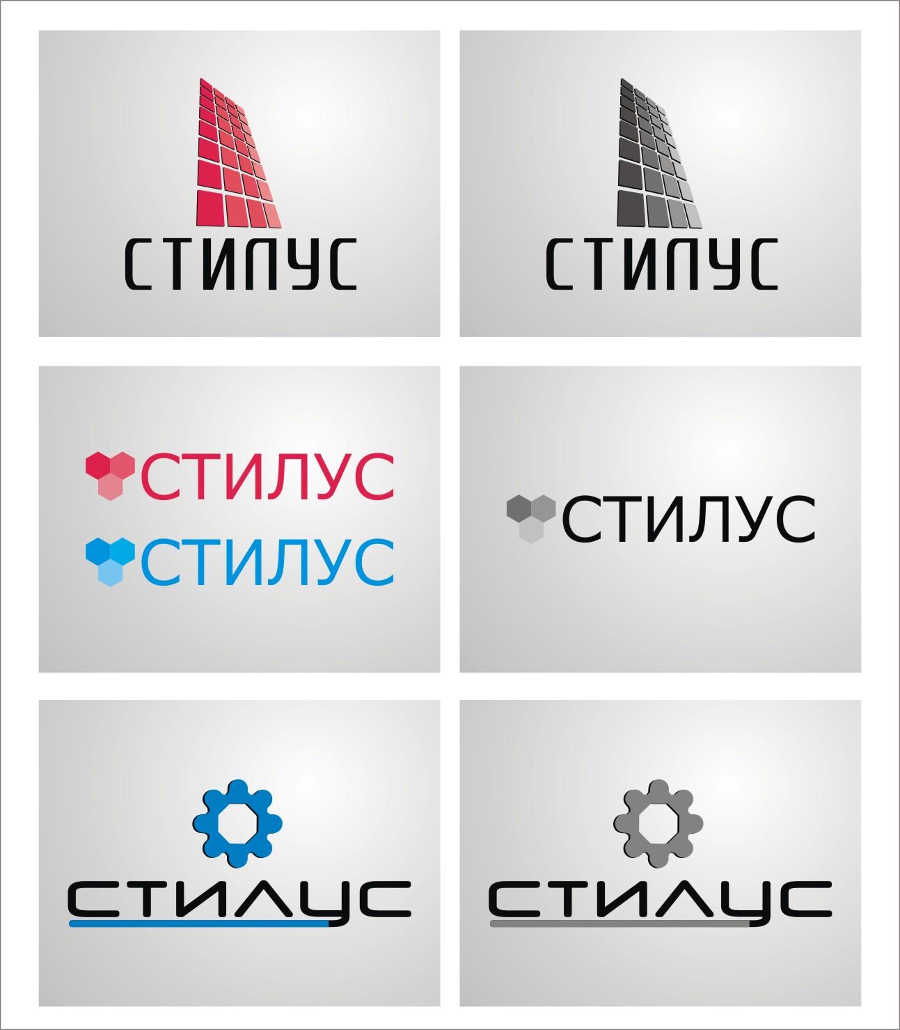 """Логотип ООО """"СТИЛУС"""" фото f_4c36f7dfc07fc.jpg"""