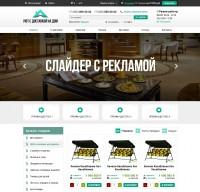 Интернет-магазин Уют с доставкой на дом