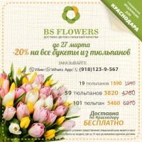 Баннер BS Flowers