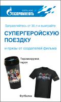 Баннер для сети АЗС ГазПромНефть 1