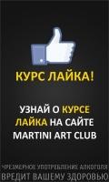 Баннер  MARTINI ART CLUB 1
