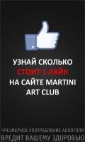Баннер  MARTINI ART CLUB 2