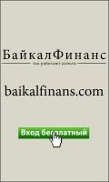 Баннер БайкалФинанс