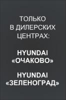 Баннер Hyundi