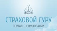 Портал о страховании http://www.inguru.ru/