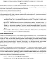 "Акции и спецпредложения от компании ""Казанские антенны"""