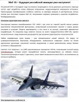 МиГ-35 - будущее российской авиации