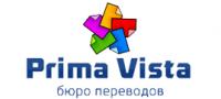 Бюро переводов «Прима Виста» http://www.primavista.ru/