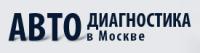 Компьютерная автодиагностика в Москве http://avto-diagnostic.ru/