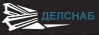 Производственная компания «Делснаб» http://delsnab.ru/