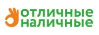 Микрофинансовая организация «Отличные наличные» http://otlnal.ru/