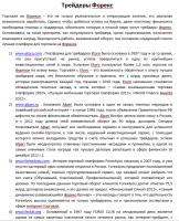 Обзор популярных трейдеров Forex