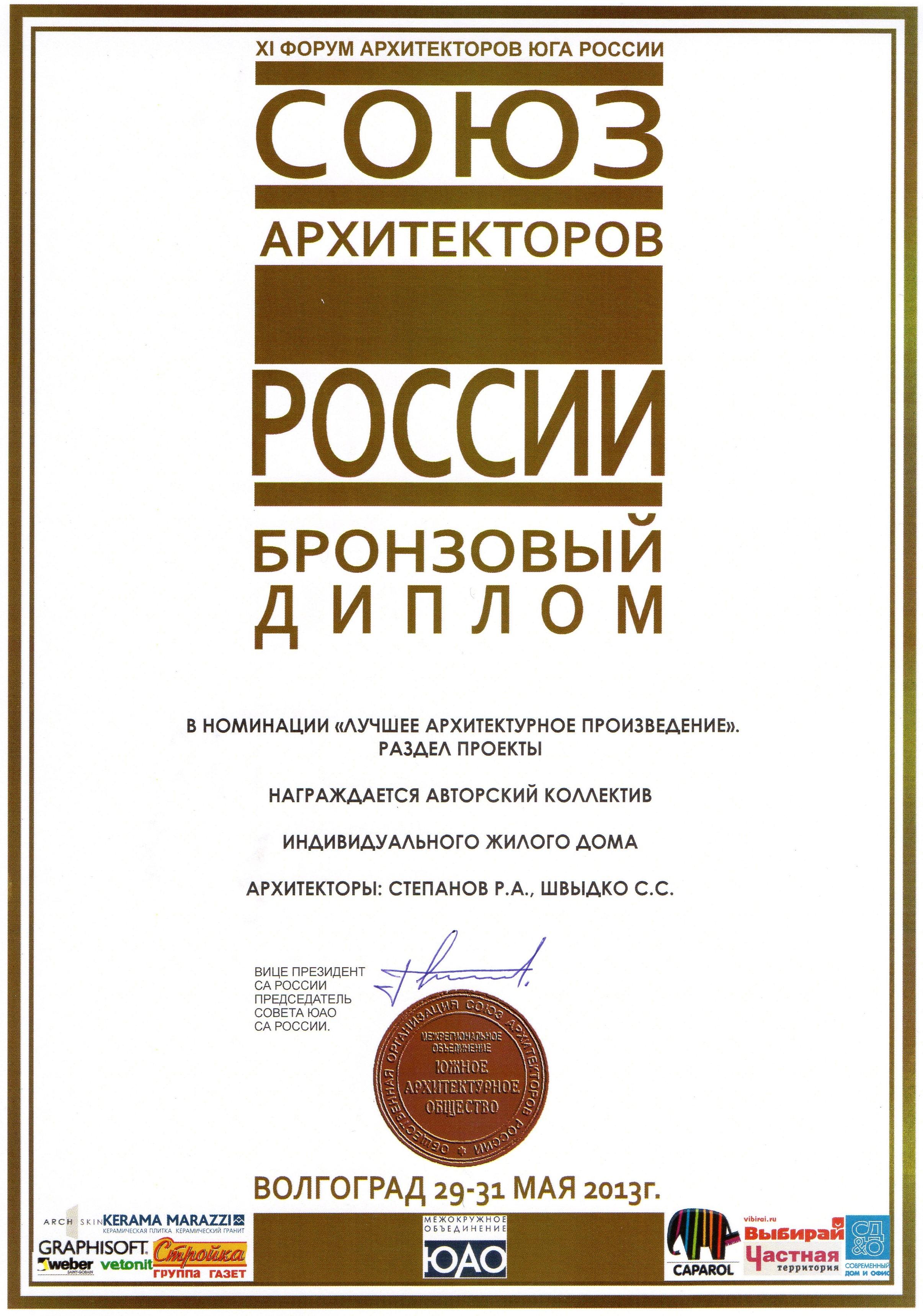 """Бронзовый диплом в номинации """"Лучшее архитектурное произведение"""""""