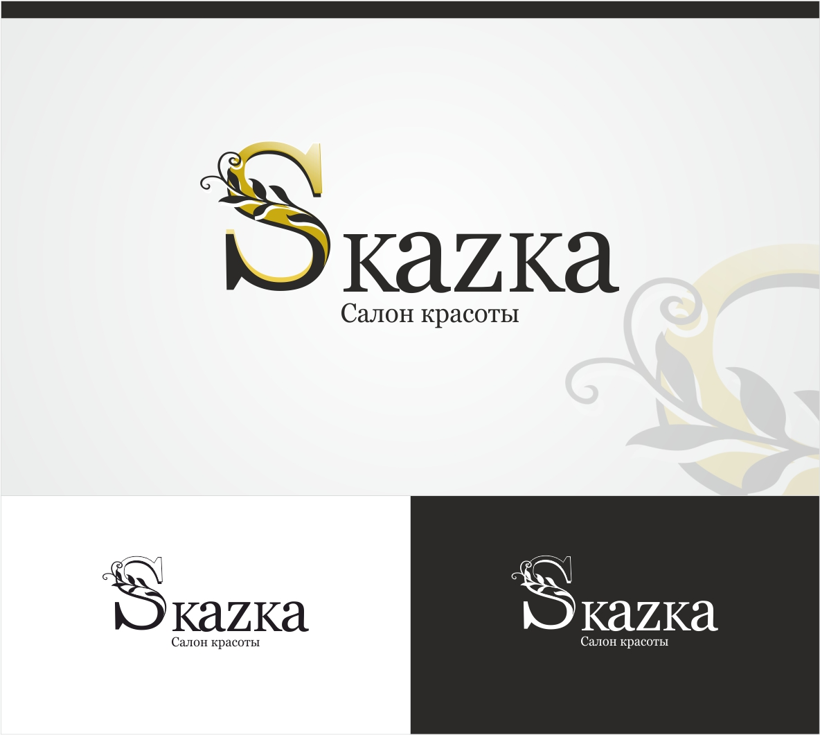 Логотип для салона красоты фото f_969535f75b01c845.jpg
