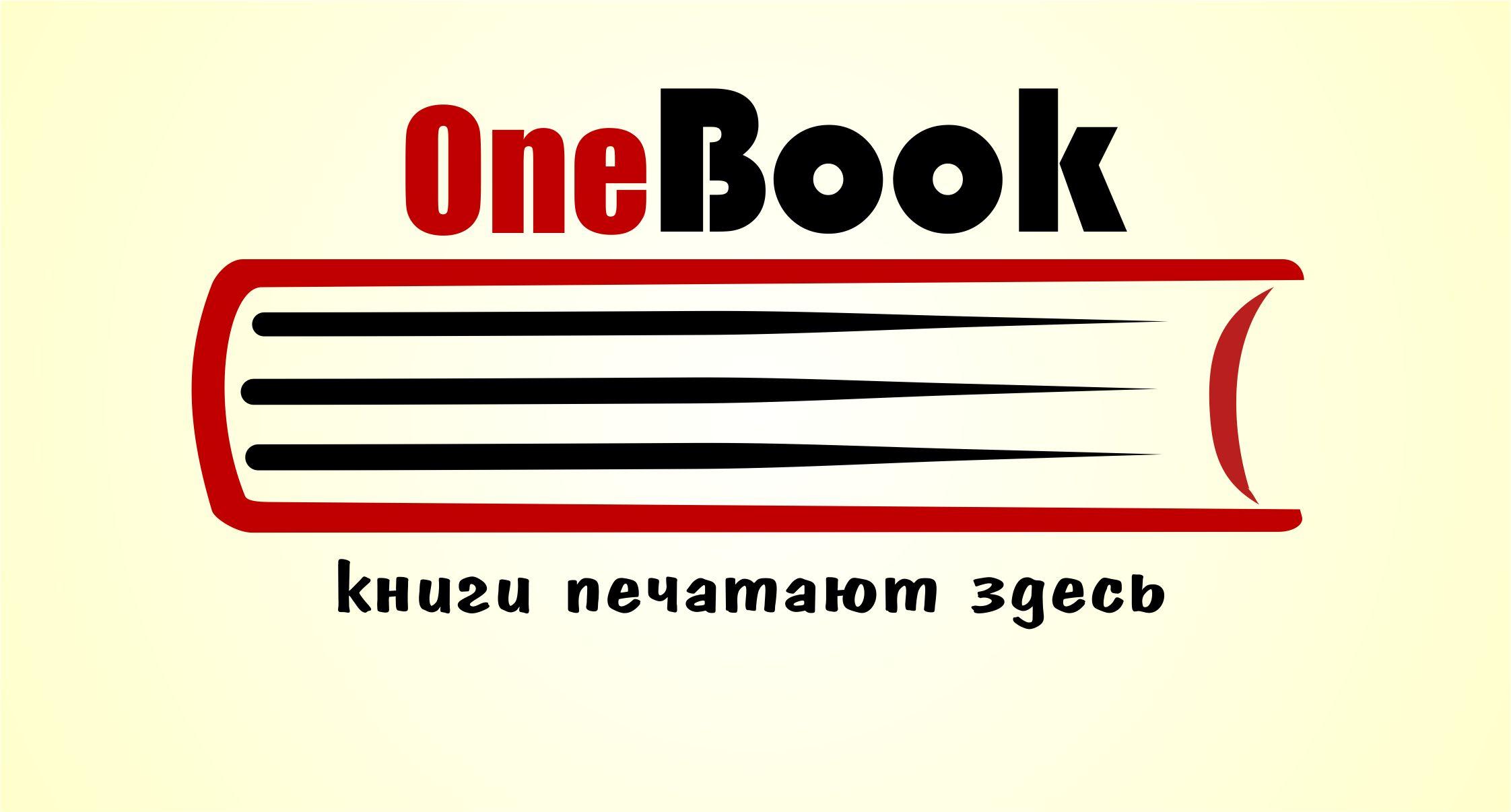 Логотип для цифровой книжной типографии. фото f_4cc05e5ff2b3c.jpg