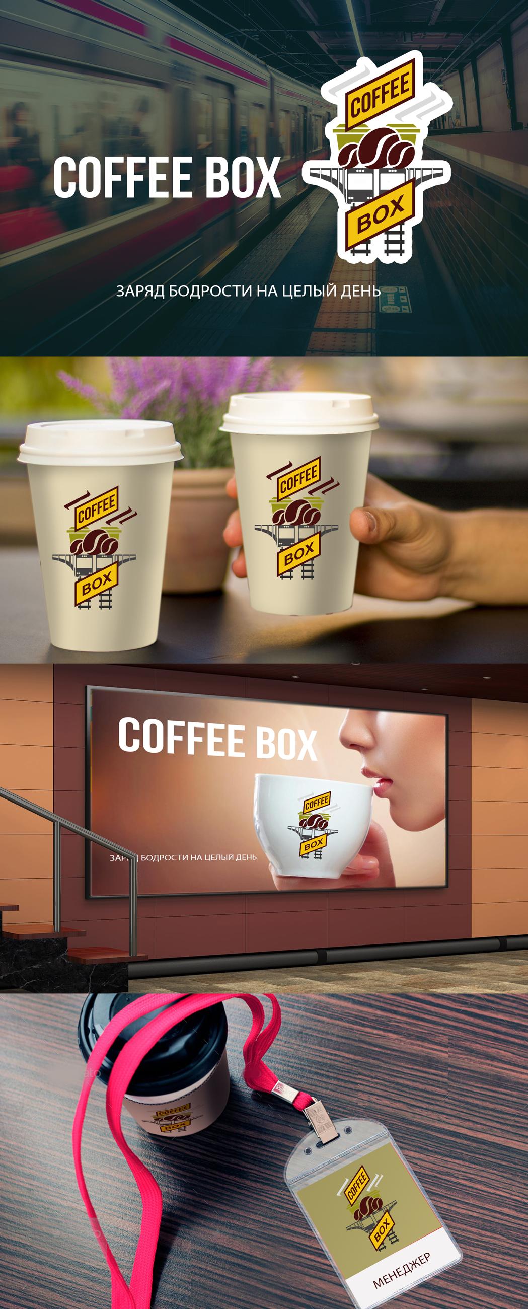 Требуется очень срочно разработать логотип кофейни! фото f_0375a1558b804393.jpg