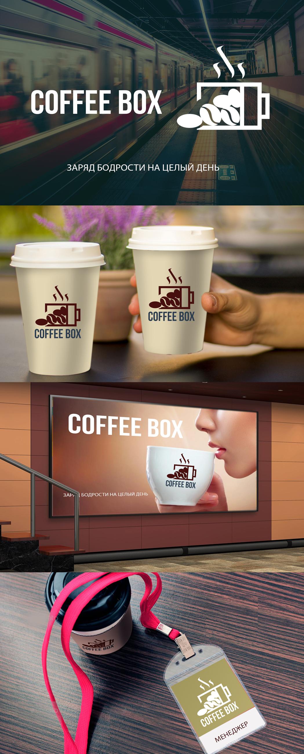 Требуется очень срочно разработать логотип кофейни! фото f_2015a1558c9e3cb7.jpg