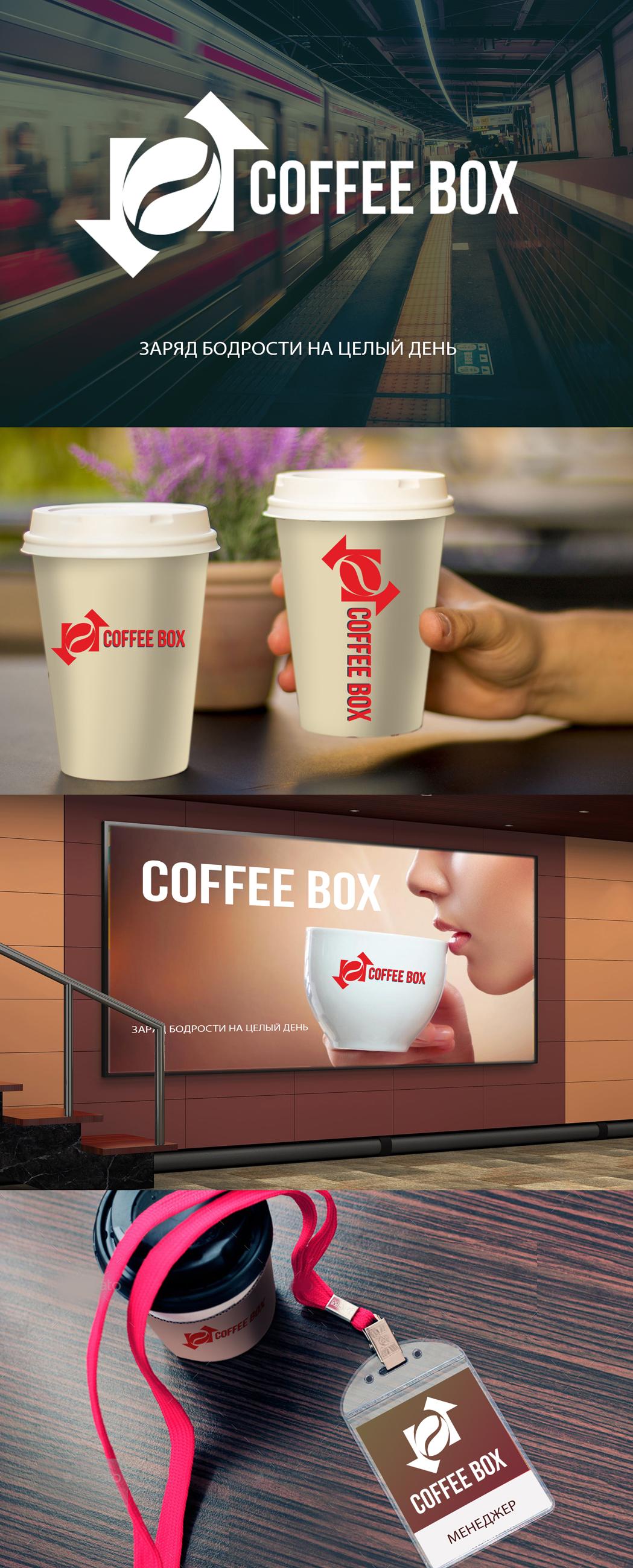 Требуется очень срочно разработать логотип кофейни! фото f_3535a1559101250a.jpg