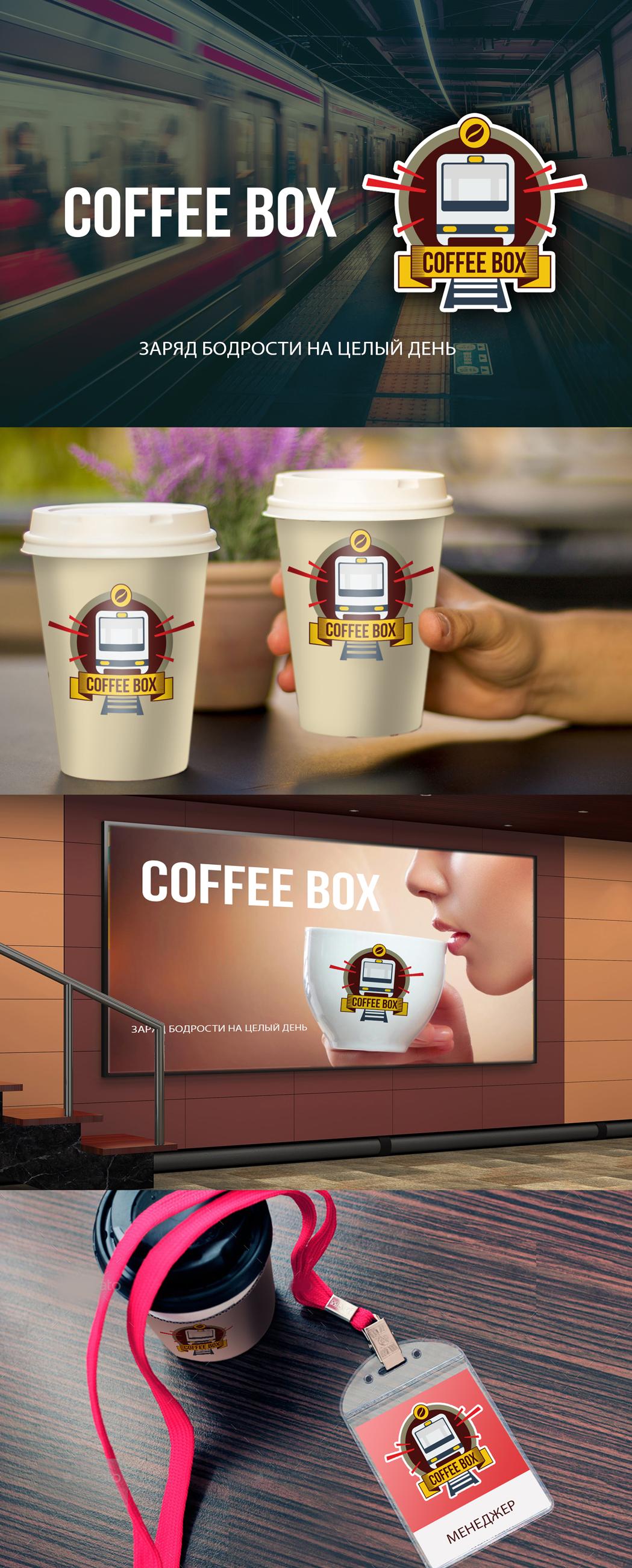 Требуется очень срочно разработать логотип кофейни! фото f_6075a1558b3225a8.jpg