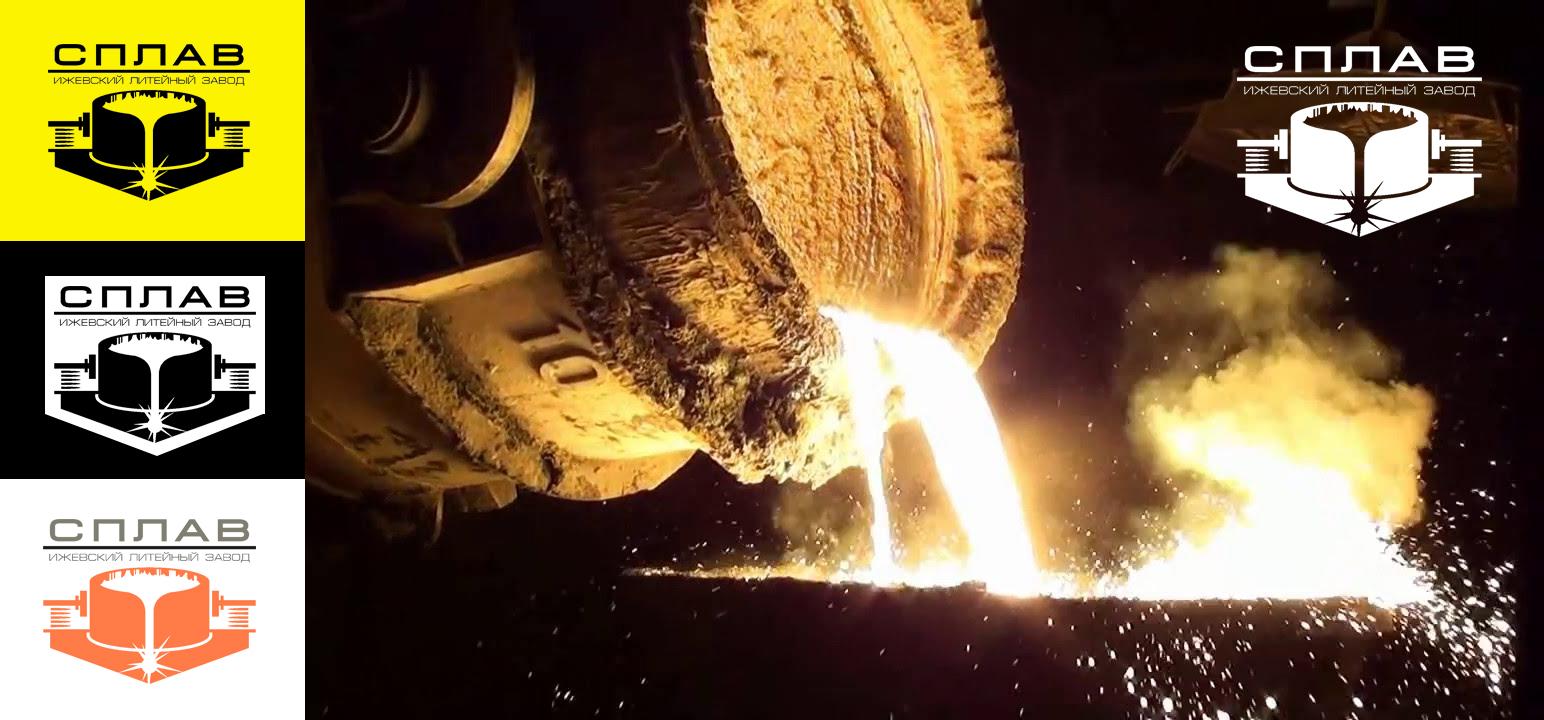 Разработать логотип для литейного завода фото f_9145afbab31618cc.jpg