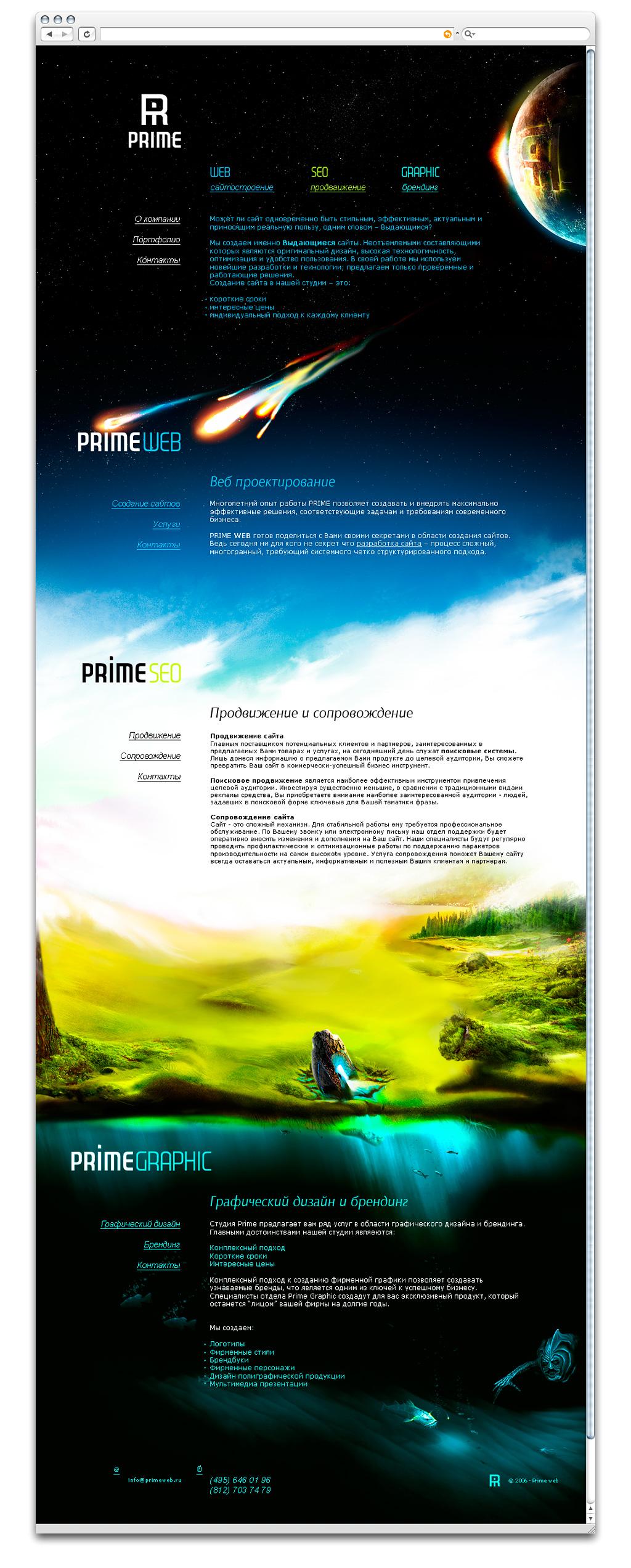 Сайт «Prime». Главная страница сайта
