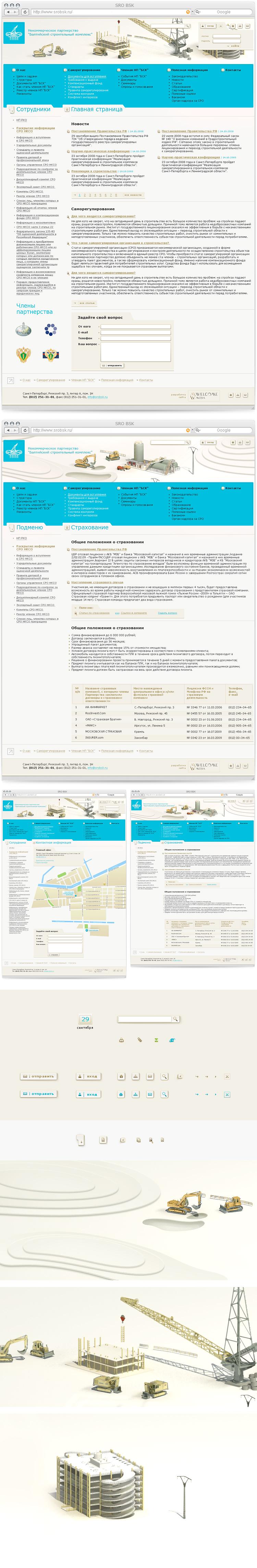 Сайт «Балтийский Строительный Комплекс»