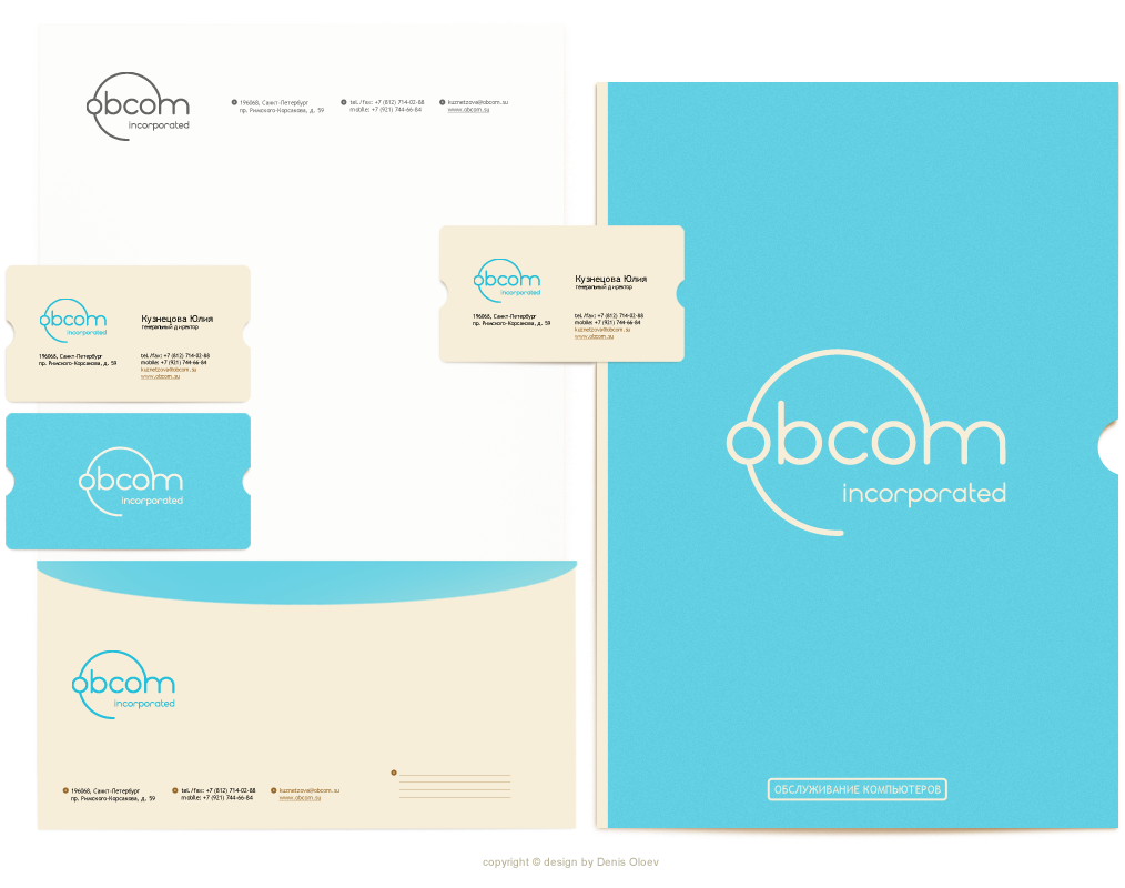 Obcom. Фирменный стиль