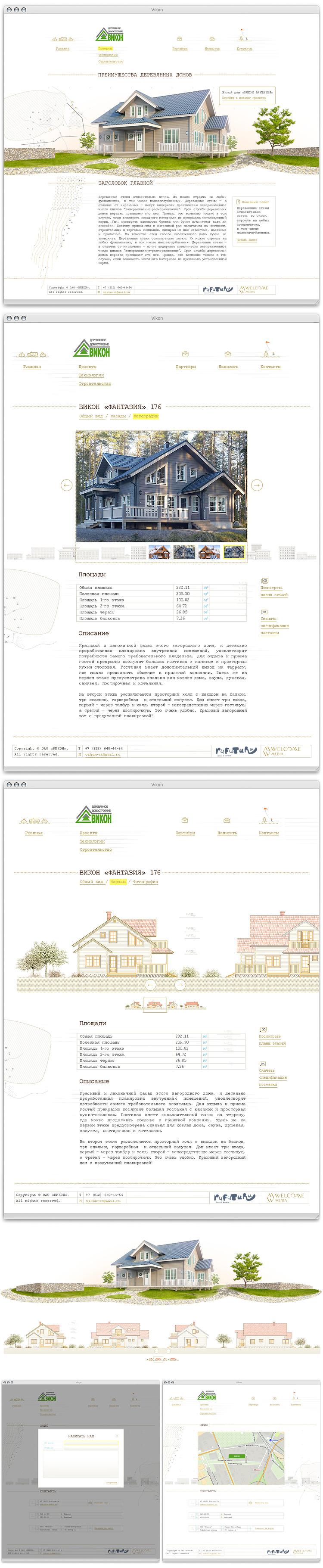 Сайт «Викон»