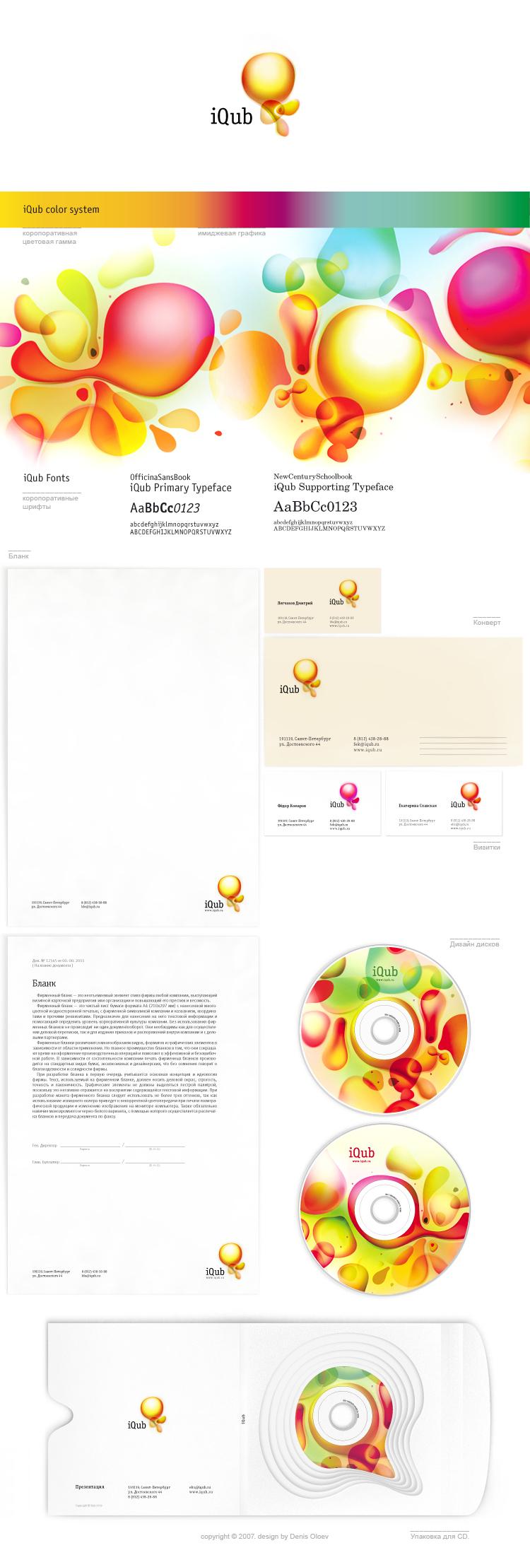 iQub. Фирменный стиль 3.0