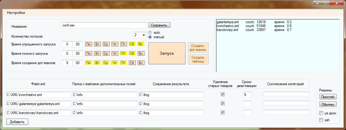 Программа обработки XML/YML файлов
