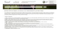 Договор публичной оферты (пользовательское соглашение) winestyle