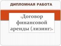 Договор финансовой аренды (лизинг)