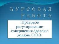 Правовое регулирование совершения сделок с долями ООО