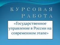 Государственное управление в России на современном этапе