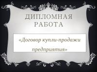 Договор купли-продажи предприятия