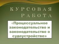 Процессуальное законодательство и законодательство о судоустройстве